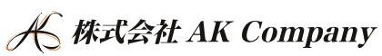 株式会社 AK Company